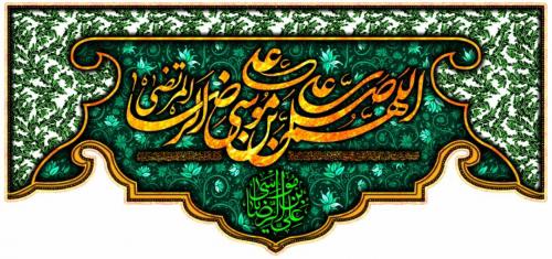 تصویر از پرچم امام رضا(ع) مدل 01309