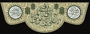 تصویر از پرچم امام رضا ع مدل0958