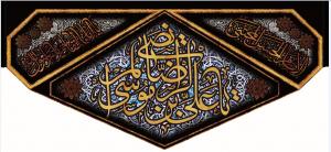 تصویر از کتیبه امام رضا ع مدل0953