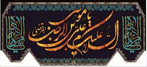 تصویر از کتیبه امام رضا ع مدل0947