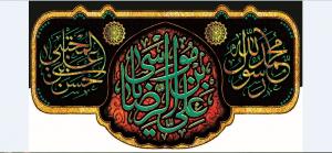 تصویر از کتیبه امام رضا ع مدل0943