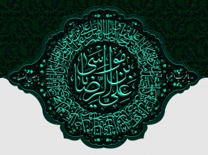 تصویر از کتیبه امام رضا ع مدل0843