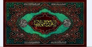 تصویر از پرچم امام رضا ( ع ) مدل0524