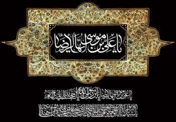 تصویر از پرچم امام رضا (ع) مدل 0197