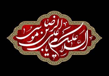 تصویر از پرچم امام رضا (ع) مدل 0192