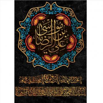 تصویر از پرچم امام رضا(ع) مدل 0183