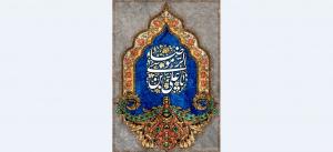 تصویر از پرچم امام رضا (ع) مدل 0175