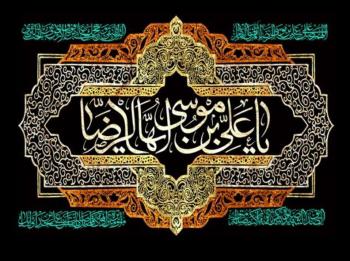 تصویر از پرچم امام رضا (ع) مدل 0174