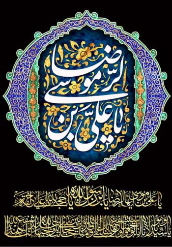 تصویر از پرچم امام رضا (ع) مدل 0173