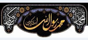 تصویر از پرچم حضرت محمد مدل0949