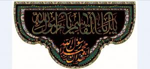 تصویر از پرچم حضرت محمد مدل0948