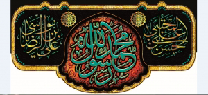 تصویر از پرچم حضرت محمد مدل0946