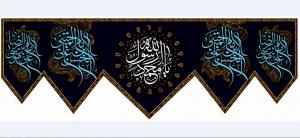 تصویر از پرچم حضرت محمد مدل0945