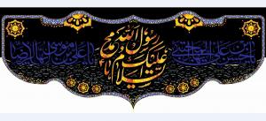 تصویر از پرچم حضرت محمد مدل0944