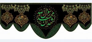 تصویر از پرچم حضرت محمد مدل0942