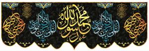 تصویر از پرچم حضرت محمد مدل0939