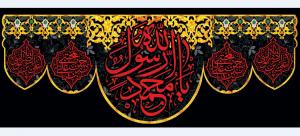 تصویر از پرچم حضرت محمد مدل0938