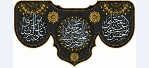 تصویر از پرچم حضرت محمد مدل0937