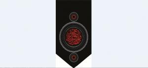 تصویر از پرچم حضرت محمد ص مدل0897