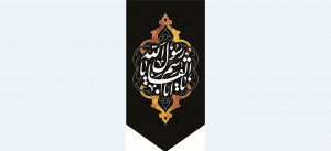 تصویر از پرچم حضرت محمد ص مدل0893