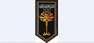 تصویر از پرچم حضرت محمد ص مدل0894