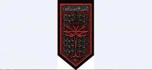 تصویر از پرچم حضرت محمد ص مدل0878