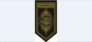 تصویر از پرچم حضرت محمد ص مدل0877