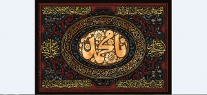 تصویر از پرچم حضرت محمد مدل0838