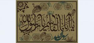 تصویر از پرچم حضرت محمد مدل0835