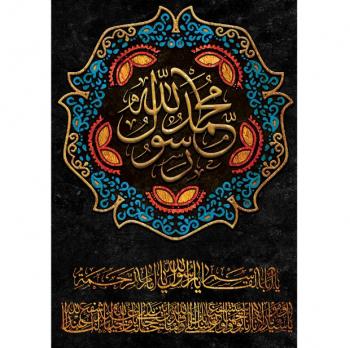 تصویر از پرچم حضرت محمد (ص) مدل 0186