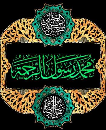 تصویر از پرچم حضرت محمد (ص) مدل 0179