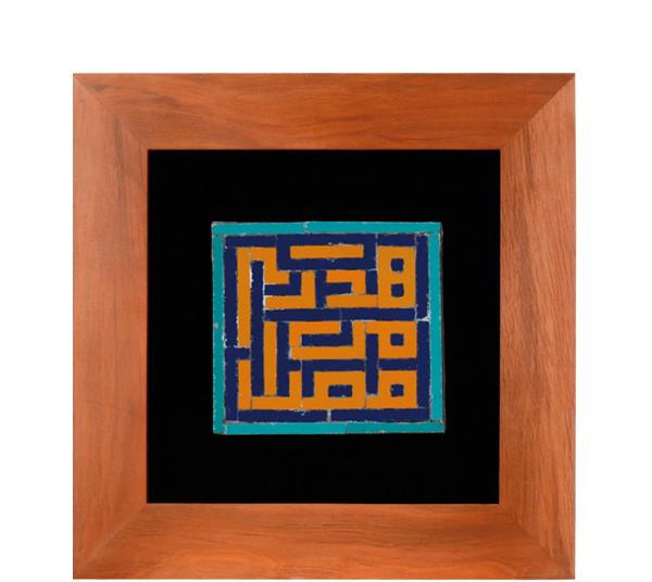 تصویر از تابلو کاشی معرق مجموعه اکسیر طرح هذا من فضل ربی و هو علی کل-مجموعه اکسیر