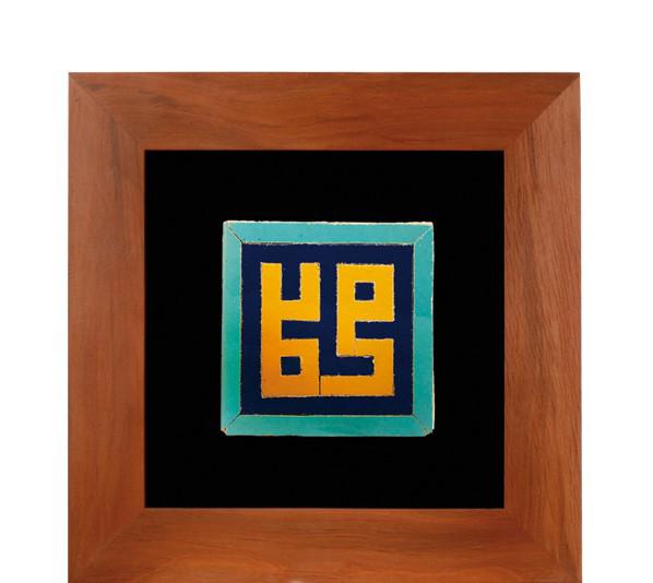 تصویر از تابلو کاشی معرق مجموعه اکسیر طرح محمد صلی الله علیه