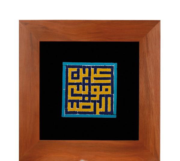 تصویر از تابلو کاشی معرق طرح علی ابن موسی الرضا