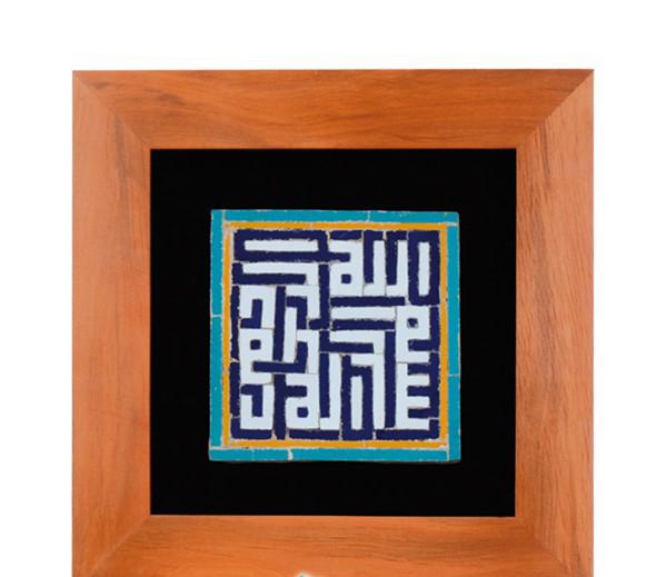 تصویر از تابلو کاشی معرق طرح بسم الله الرحمن الرحیم