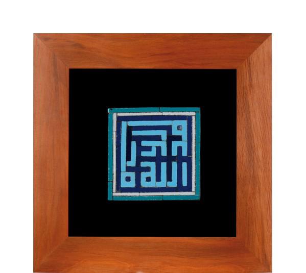 تصویر از تابلو کاشی معرق طرح الله محمد علی