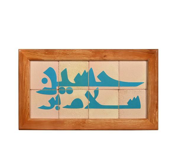 تصویر از تابلو کاشی ۸ تکه - طرح سلام بر حسین (ع)