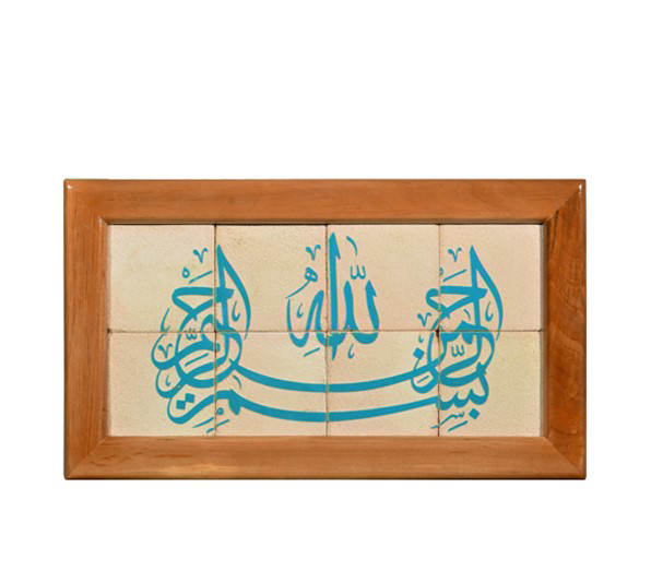 تصویر از تابلو کاشی ۸ تکه - طرح بسم الله الرحمن الرحیم