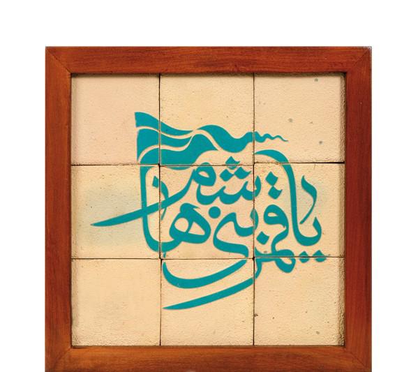 تصویر از تابلو کاشی ۹ تکه لعابدار - طرح یا قمربنی هاشم