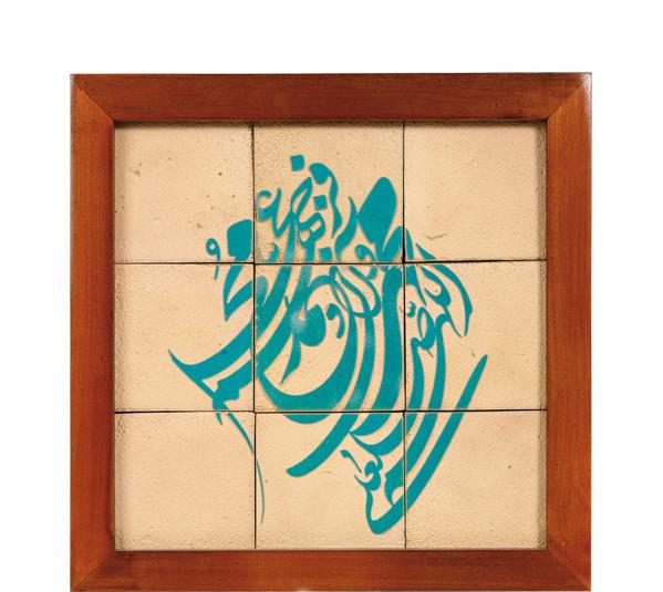 تصویر از تابلو کاشی ۹ تکه لعابدار - طرح اللهم صل علی محمد و آل محمد