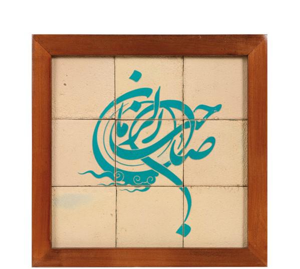 تصویر از تابلو کاشی ۹ تکه لعابدار - طرح صاحب الزمان (عجل الله)