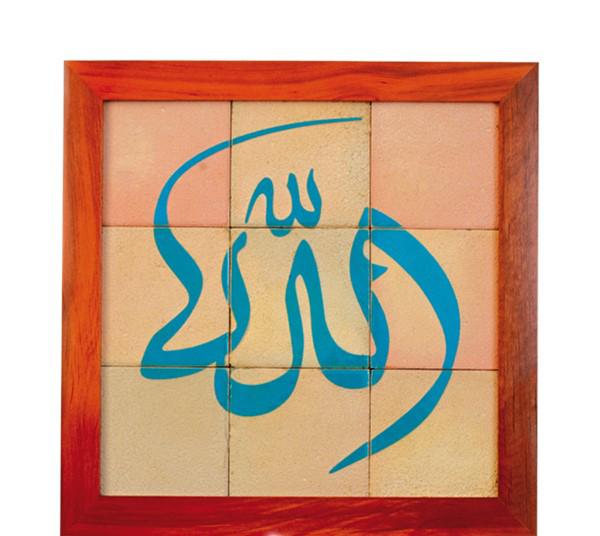 تصویر از تابلو کاشی ۹ تکه لعابدار - طرح ذکر جلاله الله