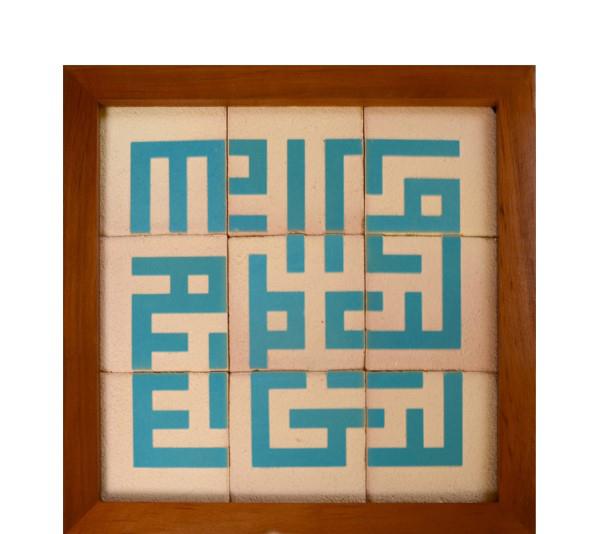 تصویر از تابلو کاشی ۹ تکه لعابدار - طرح بسم الله کوفی