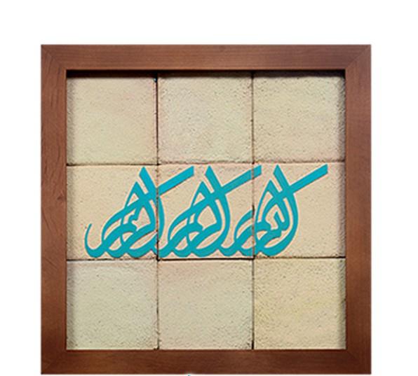 تصویر از تابلو کاشی ۹ تکه لعابدار - طرح بسم الله الرحمن الرحیم قطره