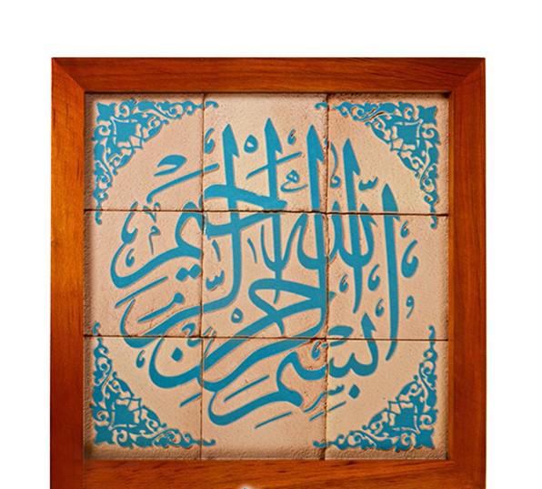 تصویر از تابلو کاشی ۹ تکه لعابدار - طرح بسم الله دایره گلدار