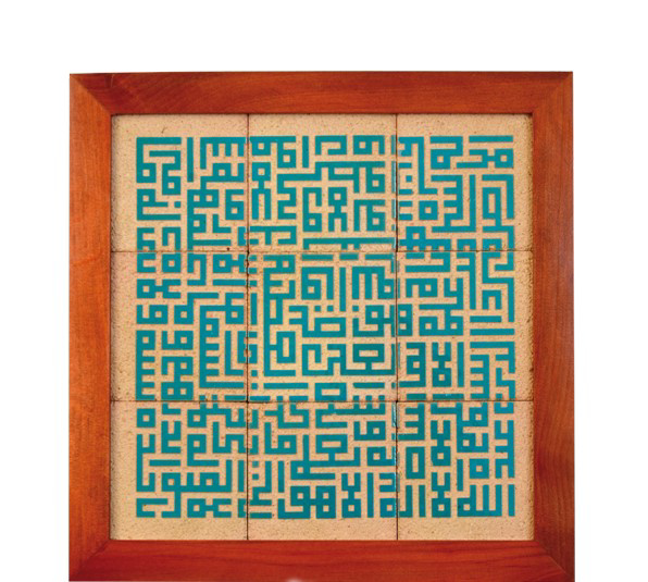تصویر از تابلو کاشی ۹ تکه لعابدار سلام - مجموعه جلا - طرح ذکر آیت الکرسی