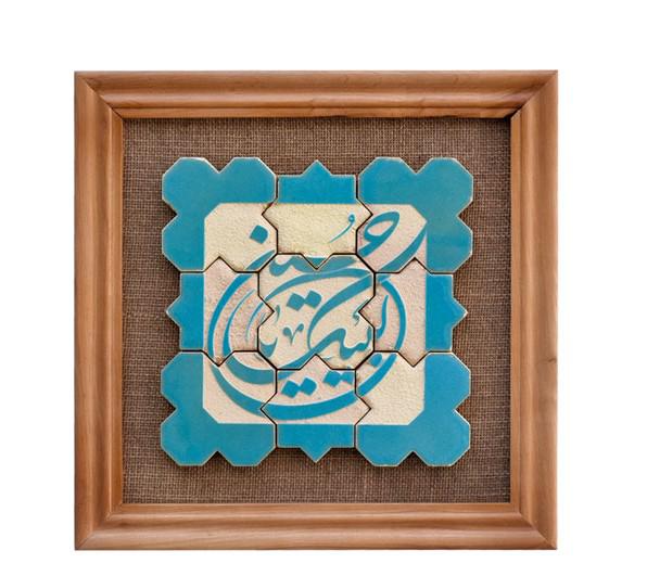 تصویر از تابلو کاشی لعابدار سلام مجموعه جلا طرح لبیک یا حسین ۱-۹تکه