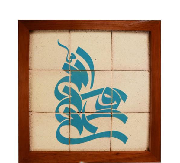 تصویر از تابلو کاشی لعاب دار سلام مجموعه جلا طرح علی ولی الله طرح قدیم -۹تکه