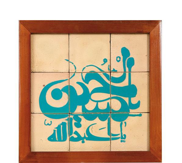تصویر از تابلو کاشی لعاب دار سلام مجموعه جلا طرح یا ابا عبدالله الحسین -۹تکه