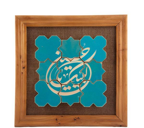 تصویر از تابلو کاشی لعابدار سلام مجموعه جلا طرح لبیک یا حسین ۲-۹تکه